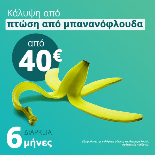 πτώση από μπανανόφλουδα